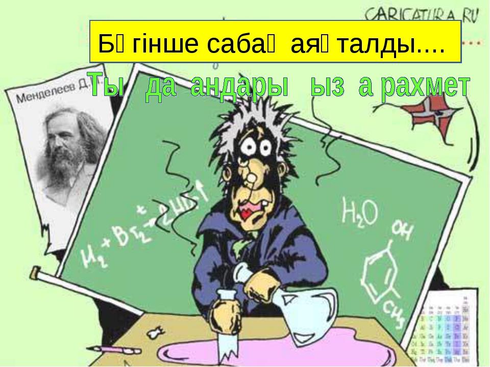 Домашнее задание: § 16 читать Задания 3, 4 письменно в тетрадь Бүгінше сабақ...