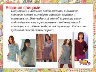Популярное и любимое хобби женщин и девушек, которые хотят выглядеть стильно,