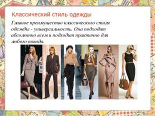 Классический стиль одежды Главное преимущество классического стиля одежды - у