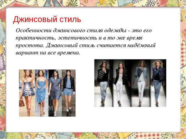 Джинсовый стиль Особенности джинсового стиля одежды - это его практичность,...