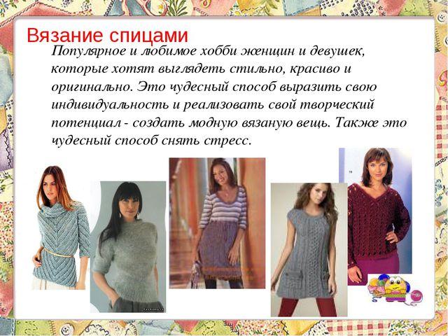 Популярное и любимое хобби женщин и девушек, которые хотят выглядеть стильно,...
