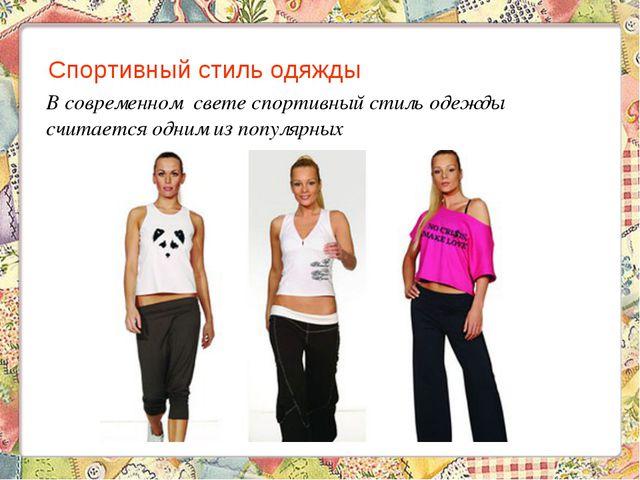 Спортивный стиль одяжды В современном свете спортивный стиль одежды считается...