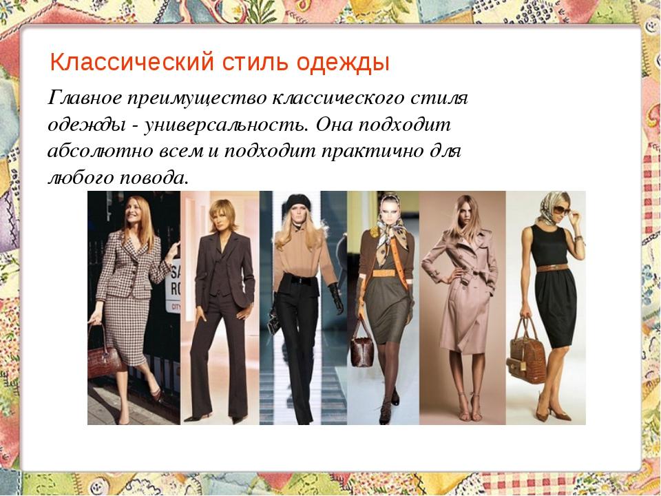 Классический стиль одежды Главное преимущество классического стиля одежды - у...