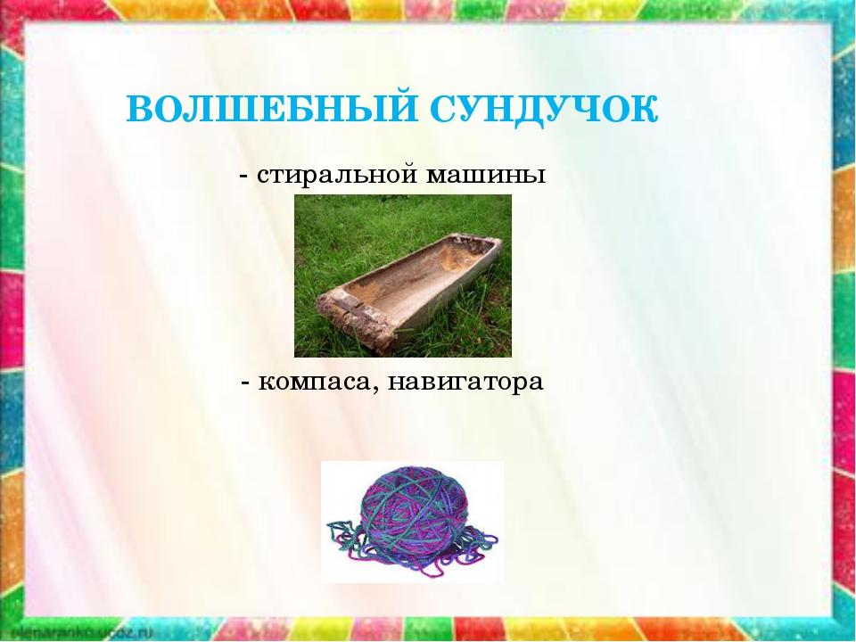 ВОЛШЕБНЫЙ СУНДУЧОК - стиральной машины - компаса, навигатора