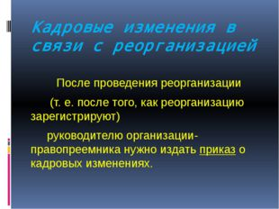 Кадровые изменения в связи с реорганизацией После проведения реорганизации (т