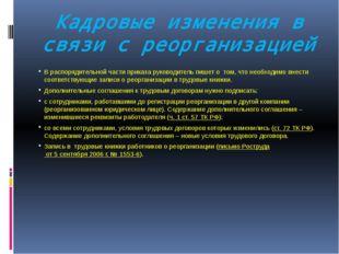 Кадровые изменения в связи с реорганизацией В распорядительной части приказа