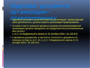 Кадровые документы организации-правопреемнику Кадровые документы реорганизова