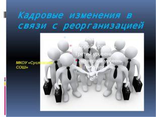Кадровые изменения в связи с реорганизацией МКОУ «Сусловская СОШ»
