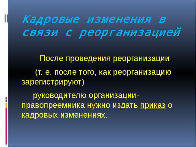Кадровые изменения в связи с реорганизацией После проведения реорганизации (т...