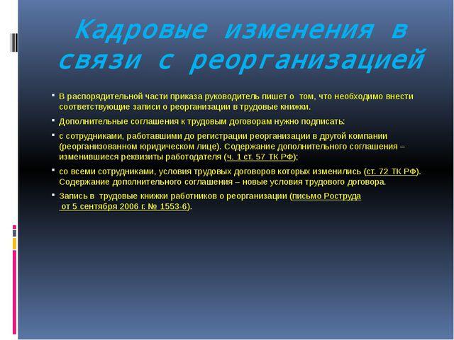 Кадровые изменения в связи с реорганизацией В распорядительной части приказа...