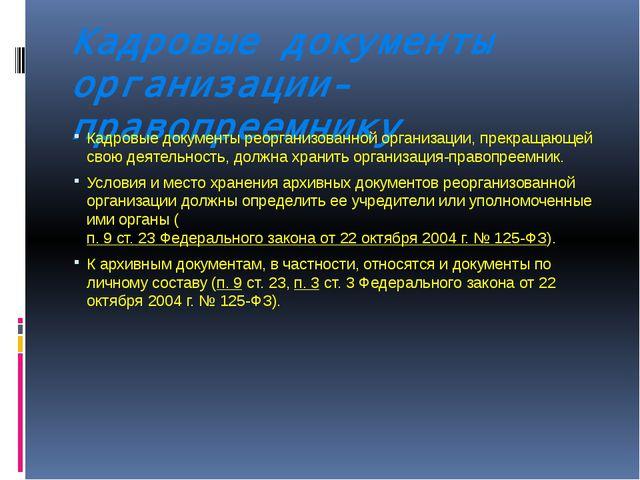 Кадровые документы организации-правопреемнику Кадровые документы реорганизова...