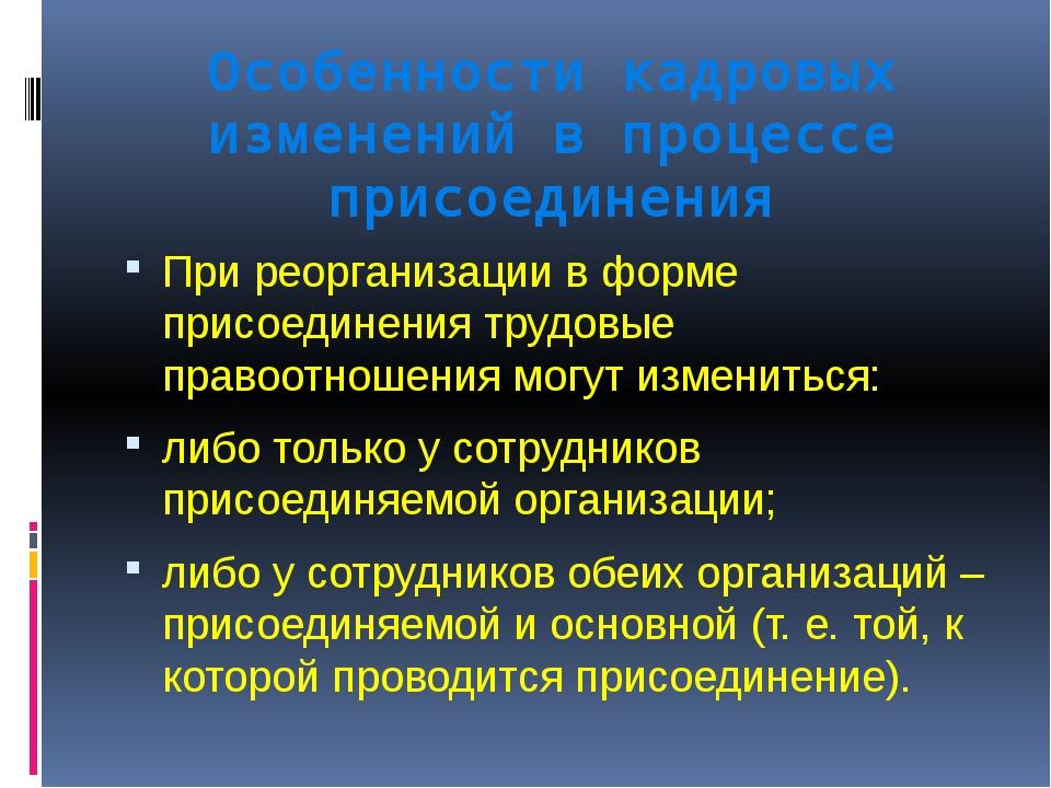 Особенности кадровых изменений в процессе присоединения При реорганизации в ф...