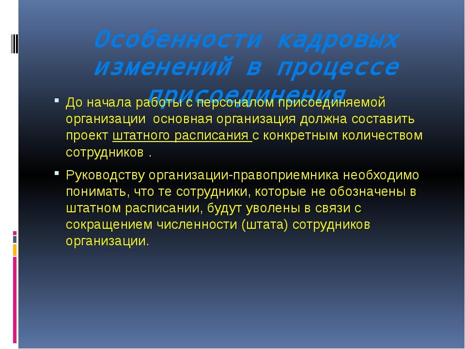 Особенности кадровых изменений в процессе присоединения До начала работы с пе...