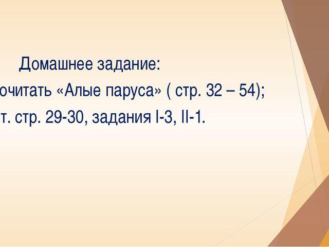 Домашнее задание: -прочитать «Алые паруса» ( стр. 32 – 54); - Р.т. стр. 29-3...