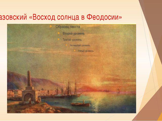 И.Айвазовский «Восход солнца в Феодосии»
