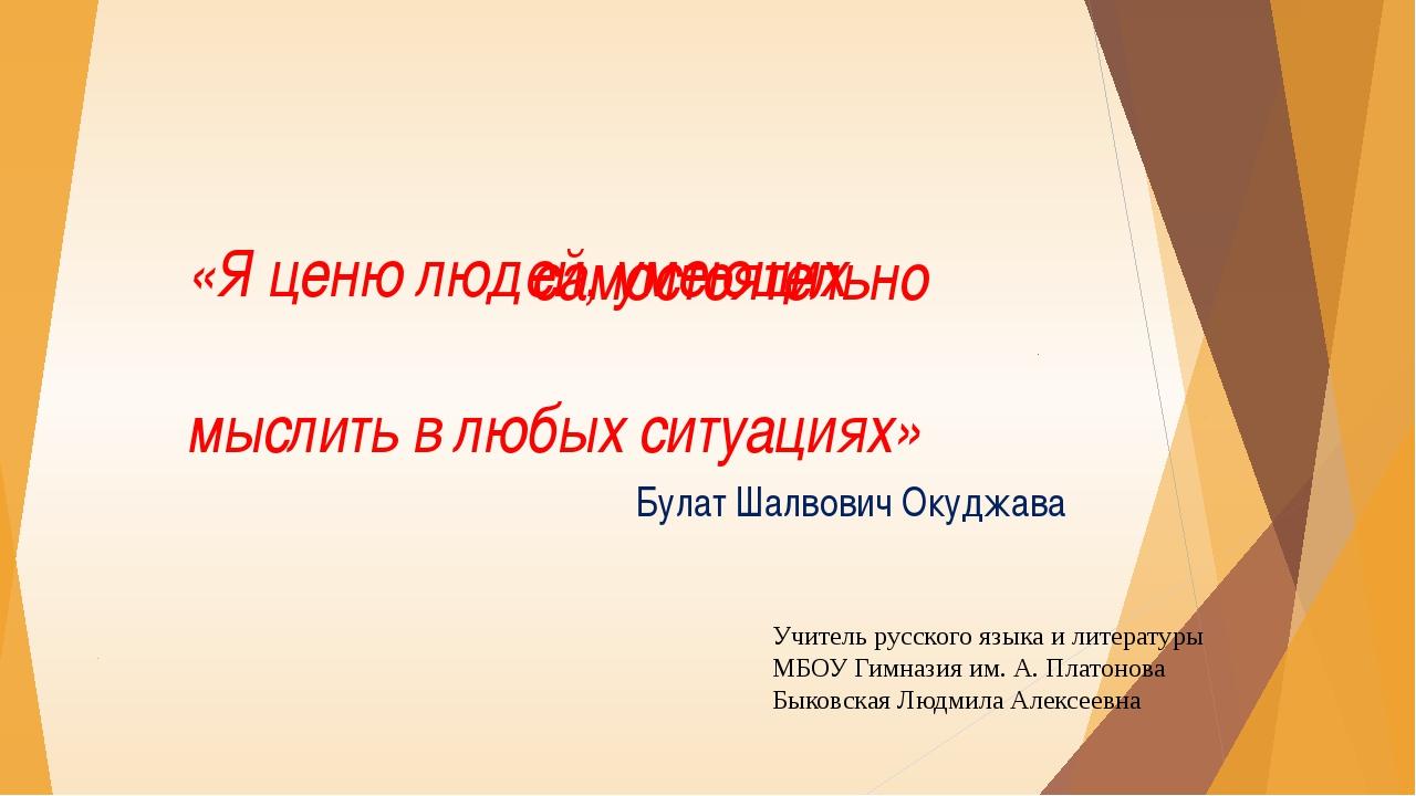 «Я ценю людей, умеющих мыслить в любых ситуациях» Булат Шалвович Окуджава сам...
