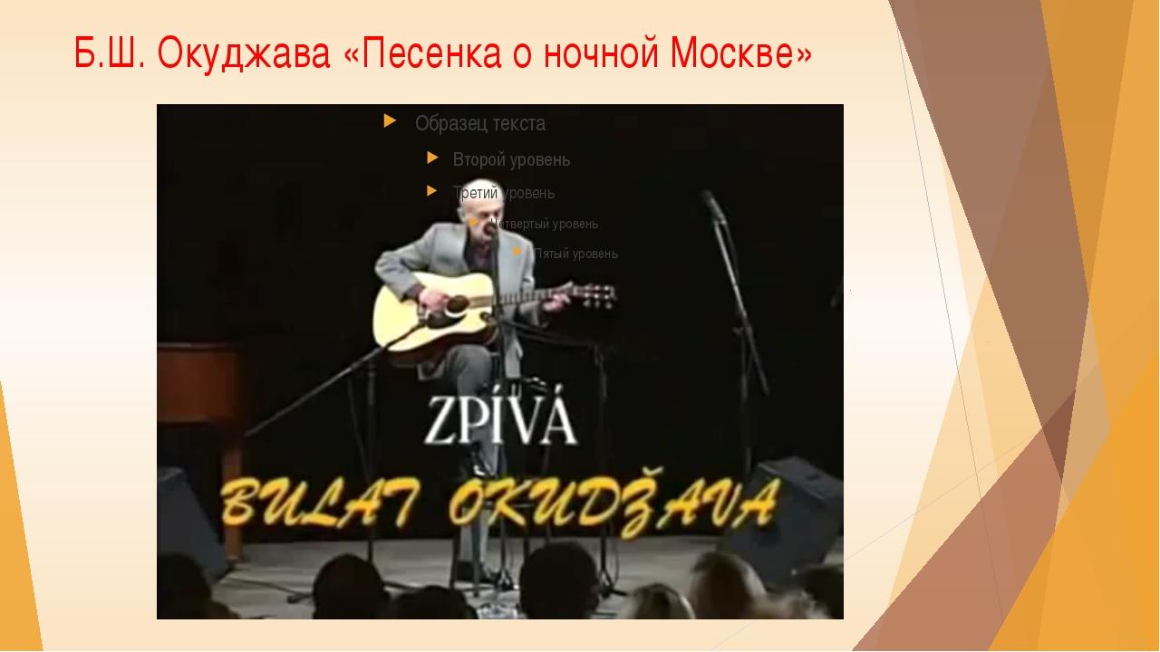 Б.Ш. Окуджава «Песенка о ночной Москве»