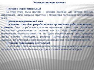 Этапы реализации проекта Поисково-подготовительный На этом этапе была изучена