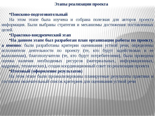 Этапы реализации проекта Поисково-подготовительный На этом этапе была изучена...
