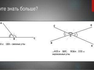 Хотите знать больше? A D C B DBA и CBA – смежные углы O C D A B AOD и BOC, BO
