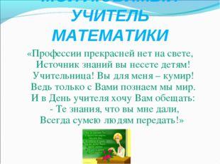 МОЙ ЛЮБИМЫЙ УЧИТЕЛЬ МАТЕМАТИКИ «Профессии прекрасней нет на свете, Источник з
