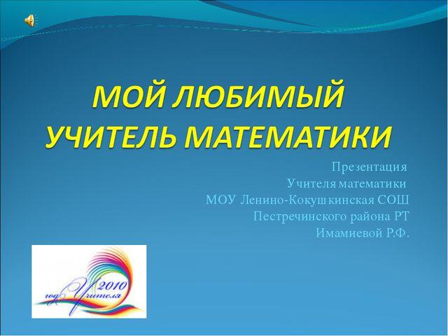Презентация Учителя математики МОУ Ленино-Кокушкинская СОШ Пестречинского рай...