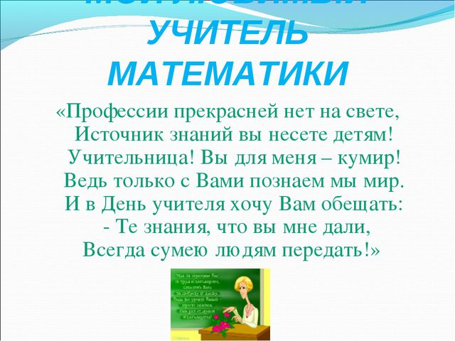 МОЙ ЛЮБИМЫЙ УЧИТЕЛЬ МАТЕМАТИКИ «Профессии прекрасней нет на свете, Источник з...