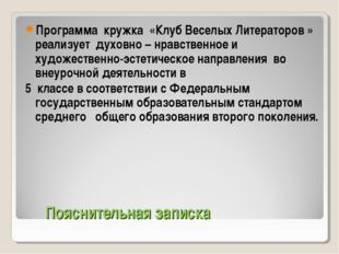 Пояснительная записка Программа кружка «Клуб Веселых Литераторов » реализует