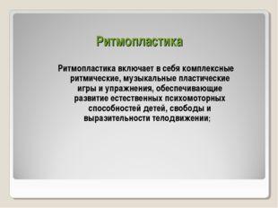 Ритмопластика Ритмопластика включает в себя комплексные ритмические, музыкаль