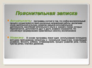 Пояснительная записка Актуальность- программы состоит в том, что учебно-воспи