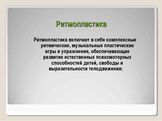 Ритмопластика Ритмопластика включает в себя комплексные ритмические, музыкаль...