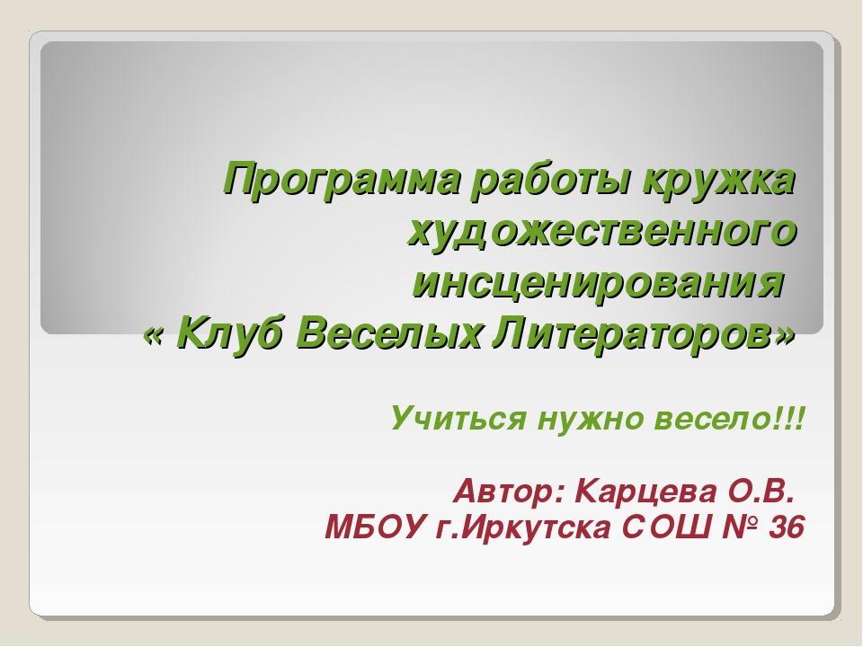 Программа работы кружка художественного инсценирования « Клуб Веселых Литерат...
