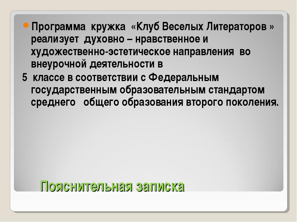 Пояснительная записка Программа кружка «Клуб Веселых Литераторов » реализует...