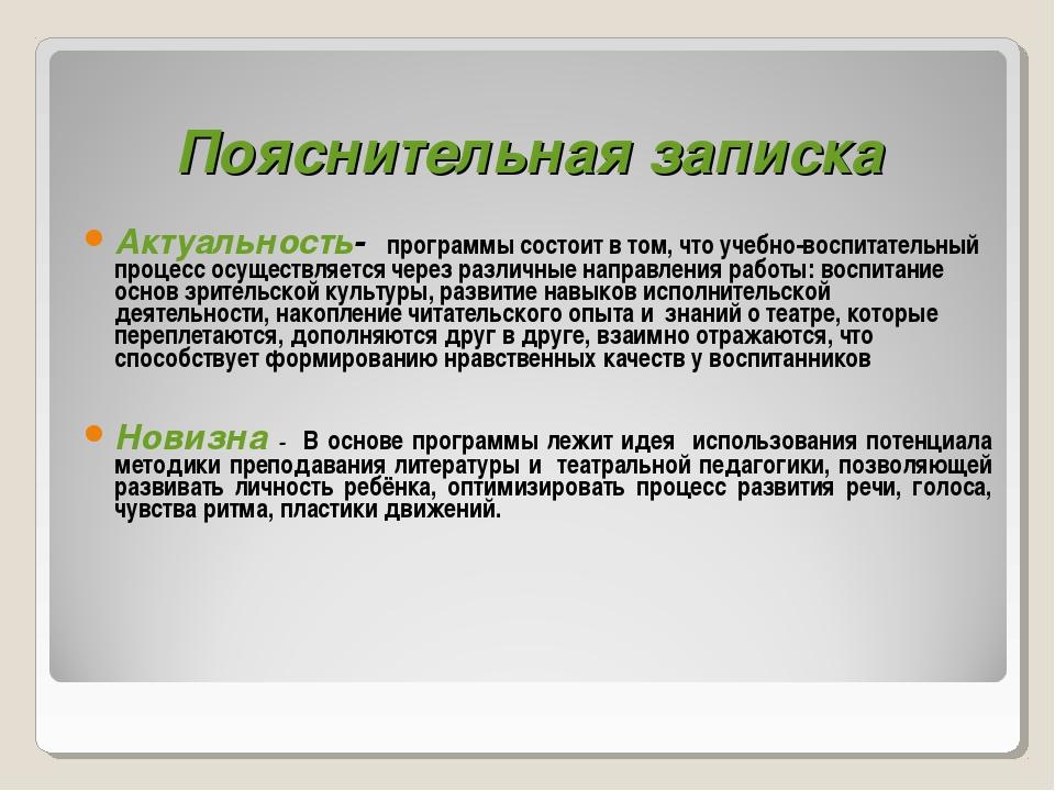 Пояснительная записка Актуальность- программы состоит в том, что учебно-воспи...