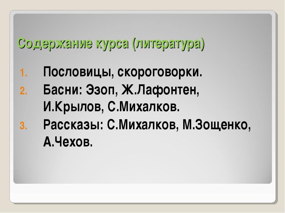 Содержание курса (литература) Пословицы, скороговорки. Басни: Эзоп, Ж.Лафонте...