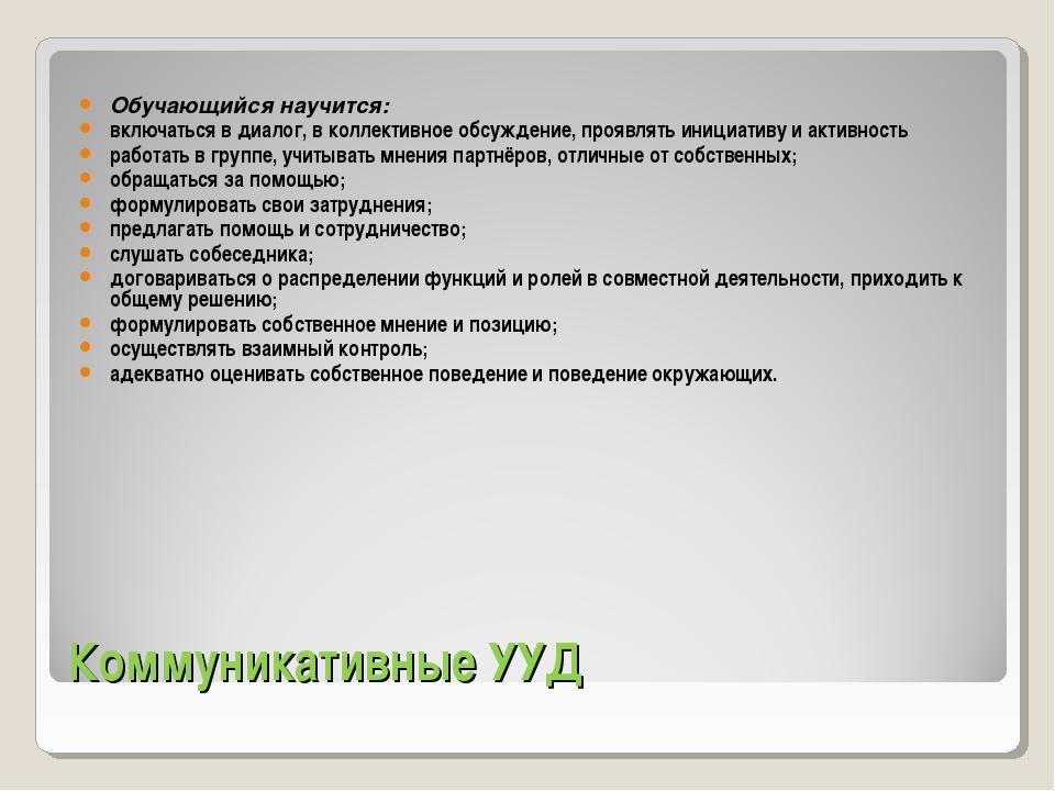 Коммуникативные УУД Обучающийся научится: включаться в диалог, в коллективное...