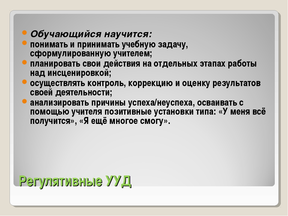 Регулятивные УУД Обучающийся научится: понимать и принимать учебную задачу, с...