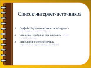 Список интернет-источников Биофайл. Научно-информационный журнал.- http://bio