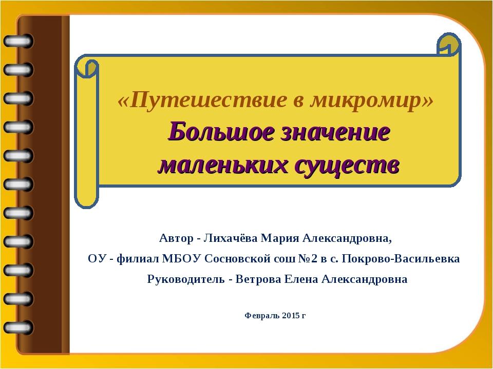 Автор - Лихачёва Мария Александровна, ОУ - филиал МБОУ Сосновской сош №2 в с....