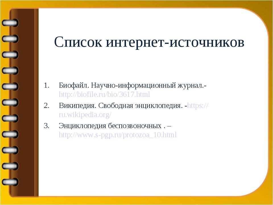 Список интернет-источников Биофайл. Научно-информационный журнал.- http://bio...
