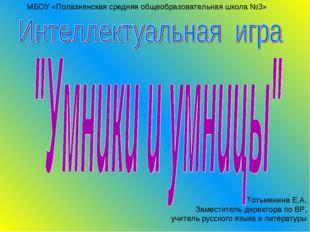 Тотьмянина Е.А. Заместитель директора по ВР, учитель русского языка и литерат