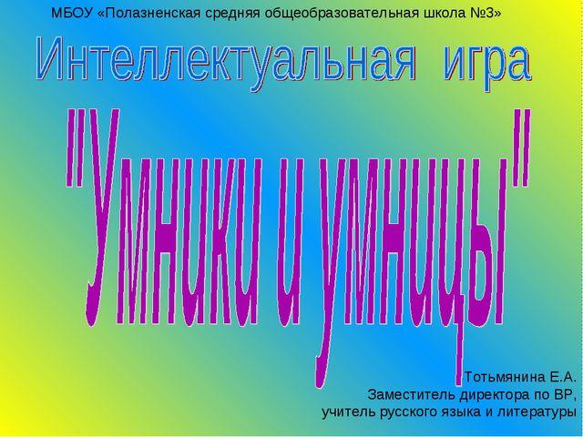 Тотьмянина Е.А. Заместитель директора по ВР, учитель русского языка и литерат...