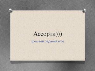 Ассорти))) (решаем задания егэ)