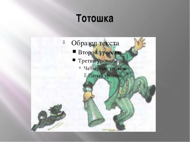 Тотошка