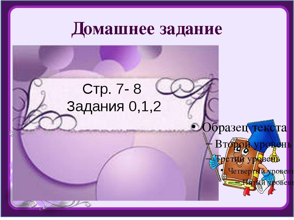Домашнее задание Стр. 7- 8 Задания 0,1,2