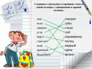 Соедините стрелками устаревшие слова в левой колонке с синонимами в правой ко