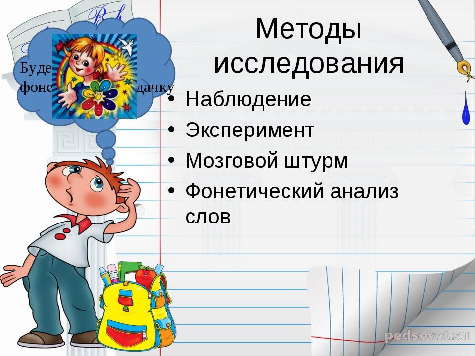 Методы исследования Наблюдение Эксперимент Мозговой штурм Фонетический анализ...