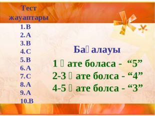 """В А В С В А С А А В 1 қате боласа - """"5"""" 2-3 қате болса - """"4"""" 4-5 қате болса -"""