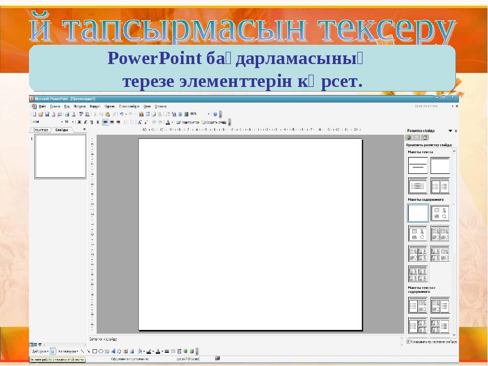 PowerPoint бағдарламасының терезе элементтерін көрсет.