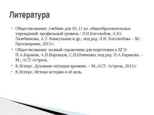 Обществознание: учебник для 10, 11 кл. общеобразовательных учреждений: профил